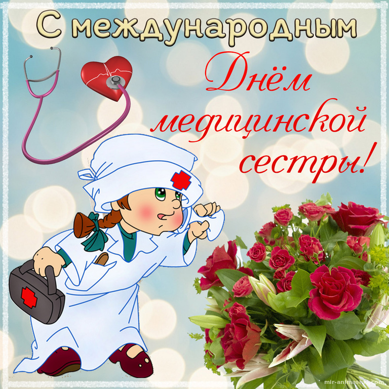 Авк, поздравление медицинской сестры в картинках