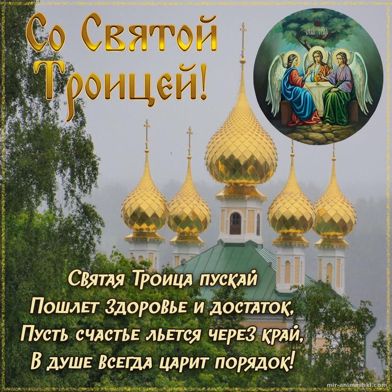 Вам, картинка спасибо и вас с праздником троицы