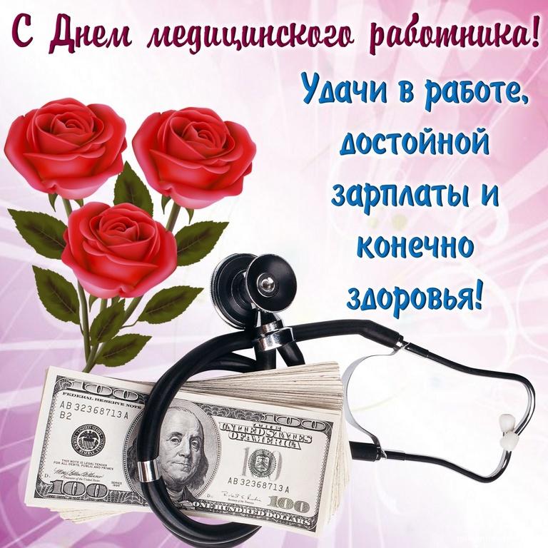 Открытки поздравления к дню медика