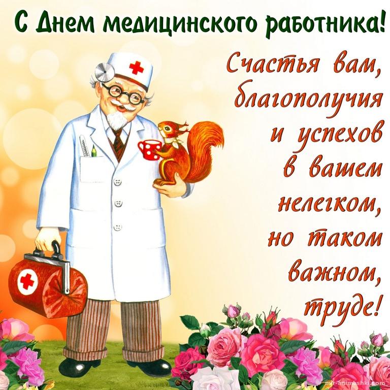 Поздравительная открытка врачу
