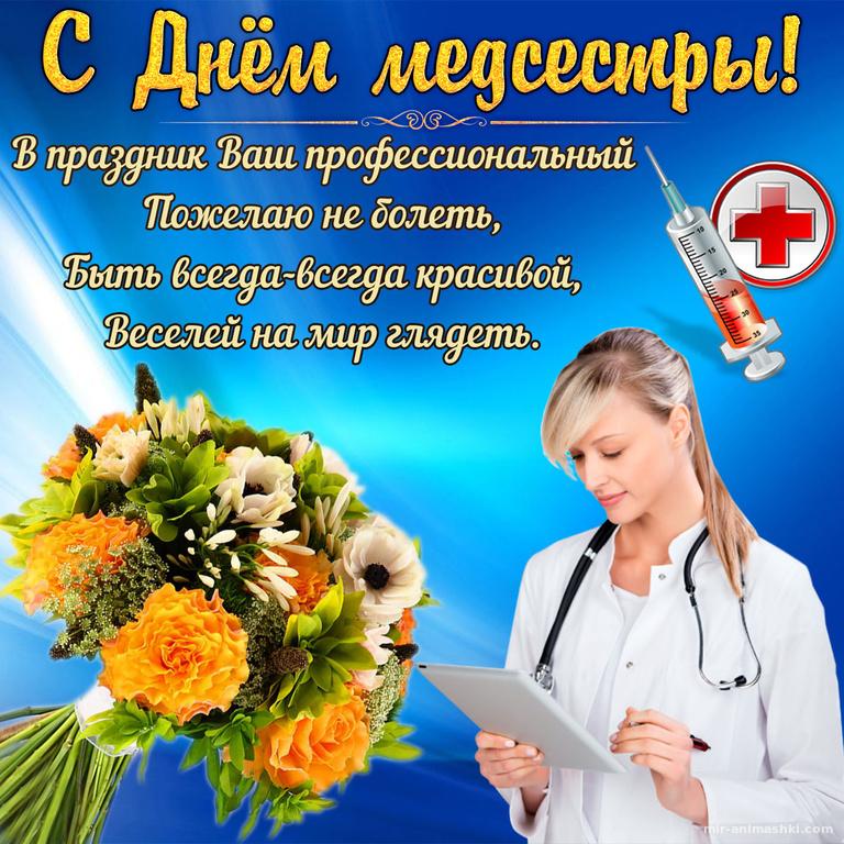 Прикольные поздравления с днем медика коллегам медсестрам