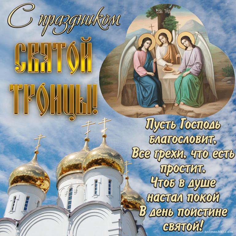 Святая троица в открытках