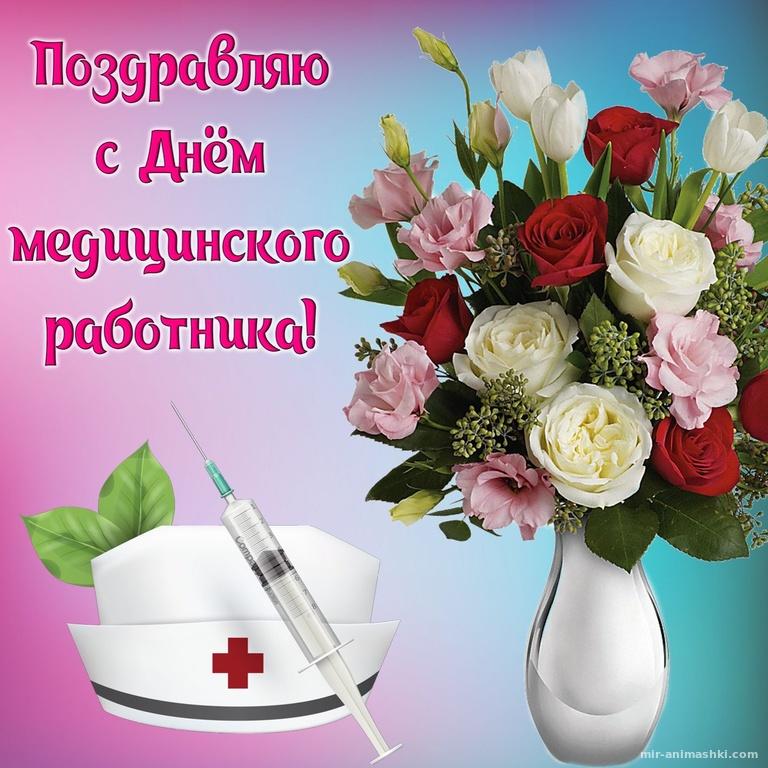 Поздравить с днем медика открыткой