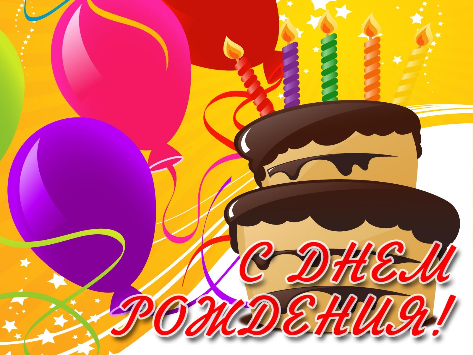 Фото открыток на день рождения 14
