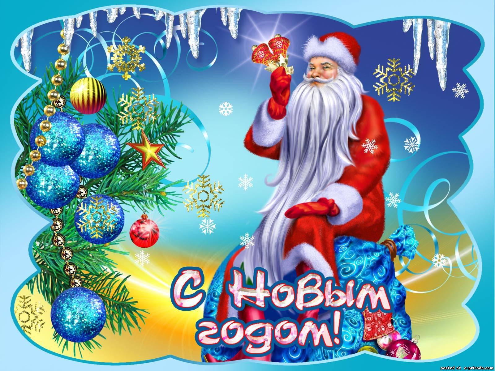 Новогоднее поздравление детей дед морозом