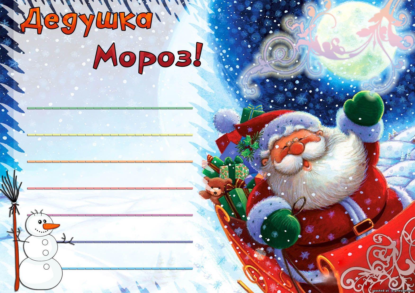 Письмо деду морозу от детей с новым годом в