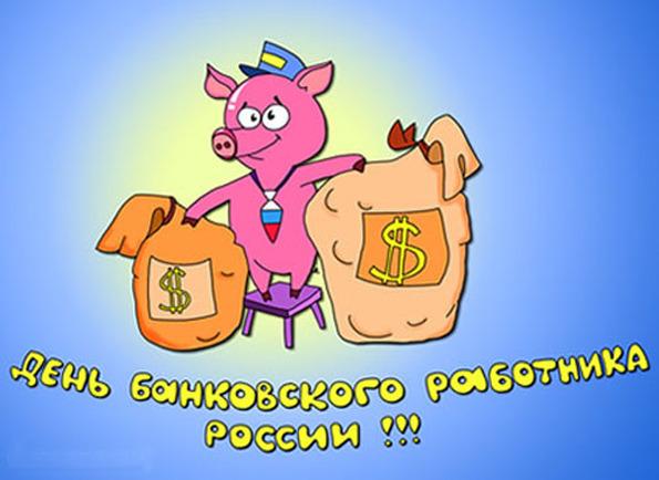 Открытка на день банковского работника - Профессиональные праздники поздравительные картинки