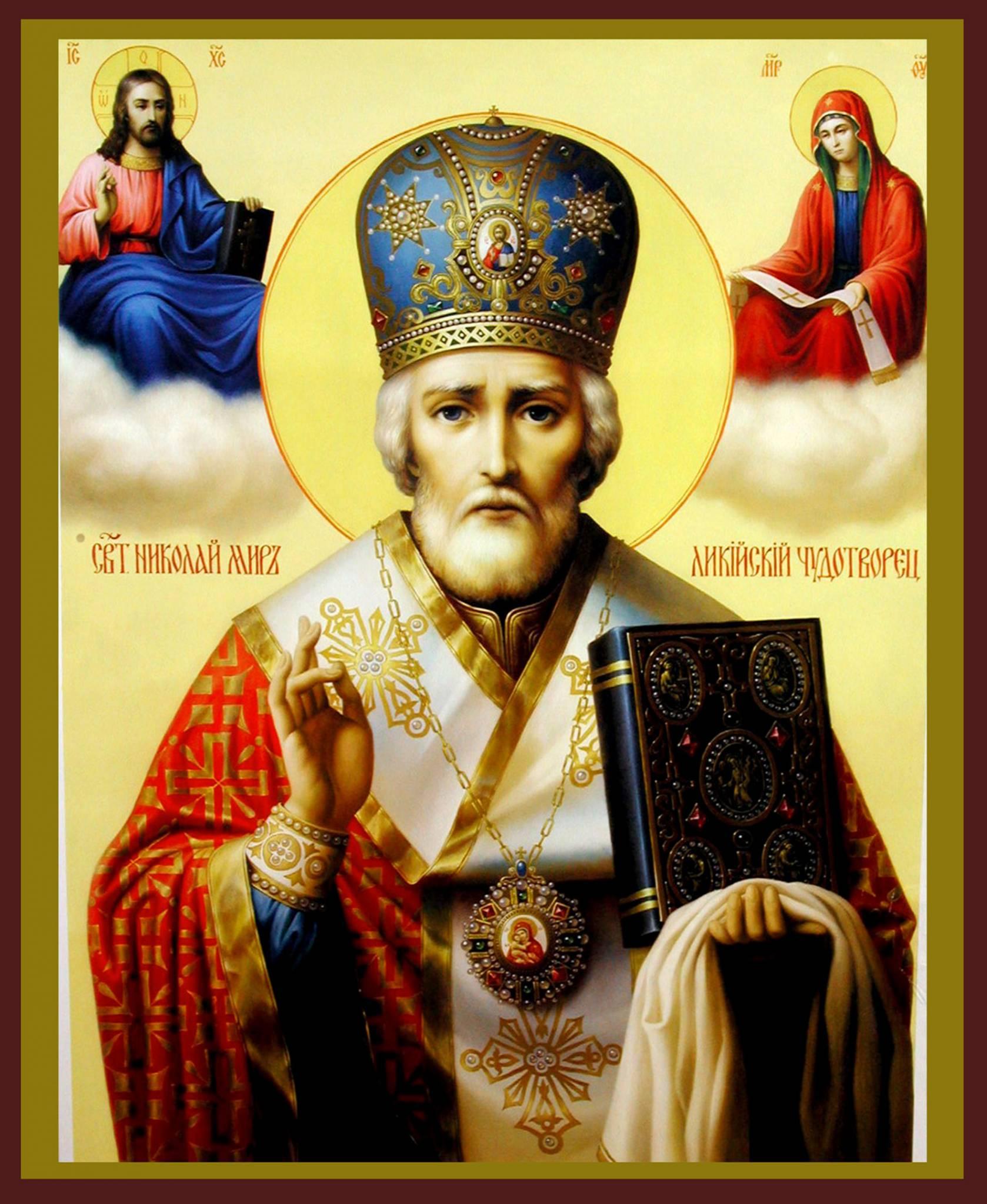 Встречаем день святителя Николая Чудотворца. - Религиозные праздники поздравительные картинки
