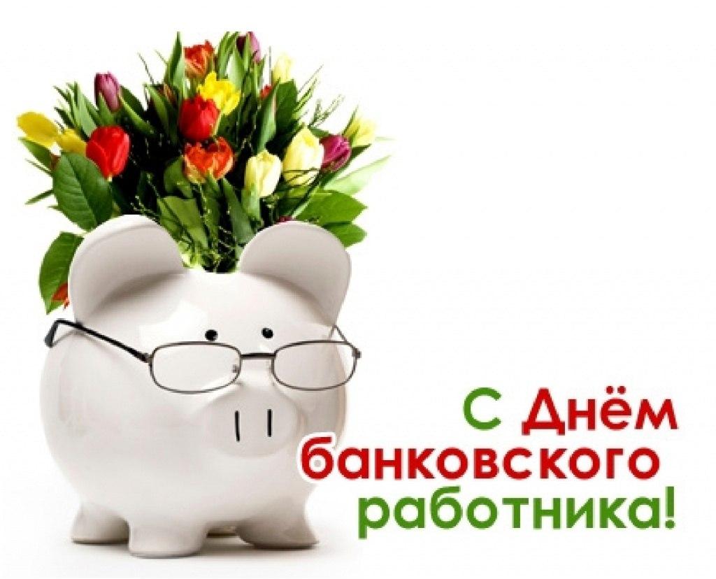 Москва, открытка дню работника банка