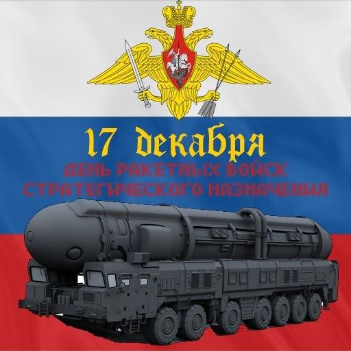 День ракетных войск стратегического назначения - Профессиональные праздники поздравительные картинки