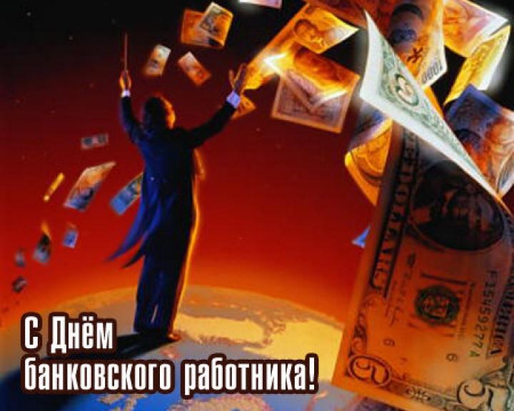 День Банковского работника - Профессиональные праздники поздравительные картинки