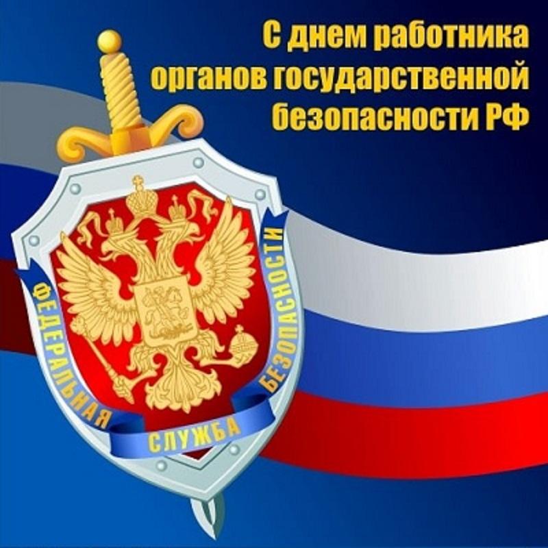 20 декабря - День работников органов безопасности - С днем ФСБ поздравительные картинки