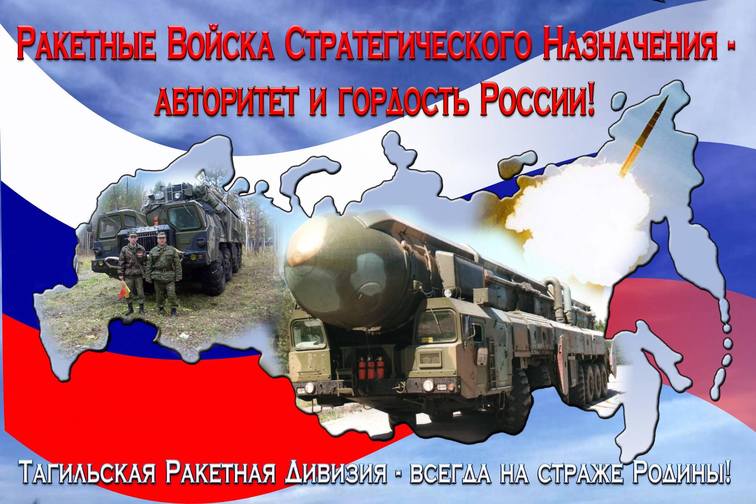 Ракетные Войска Стратегического Назначения - Поздравления к  праздникам поздравительные картинки