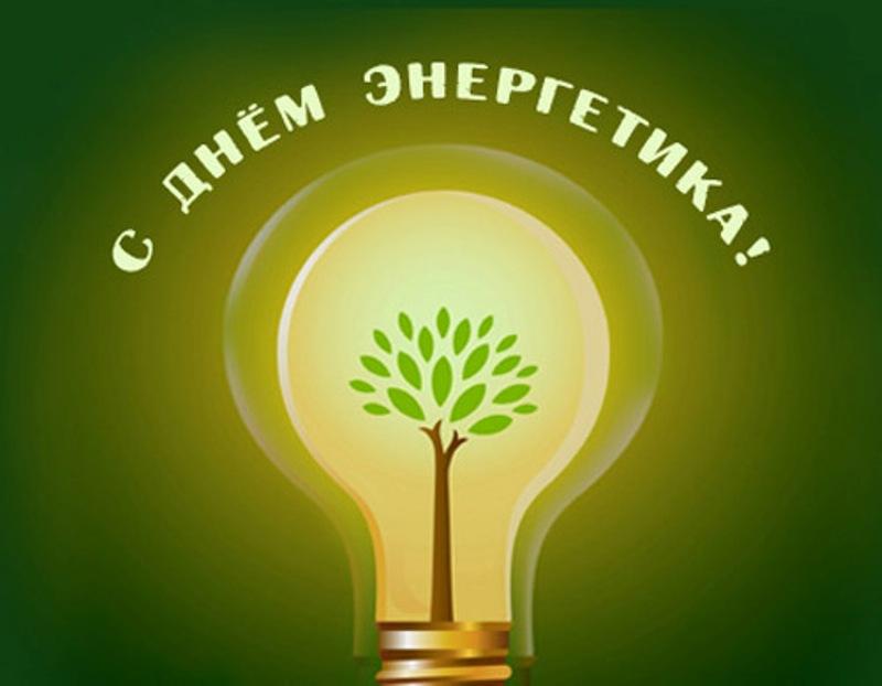 Поздравления с днём энергетика - С днем энергетика поздравительные картинки