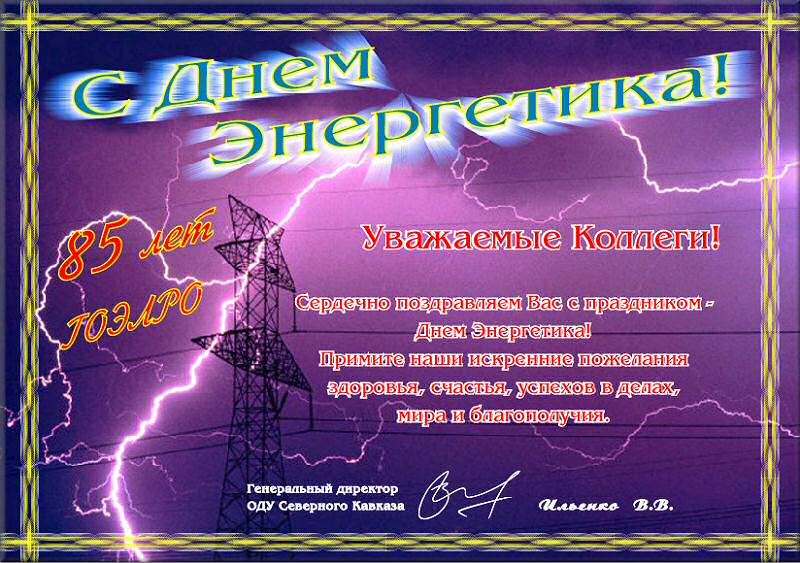 День энергетика в России - С днем энергетика поздравительные картинки