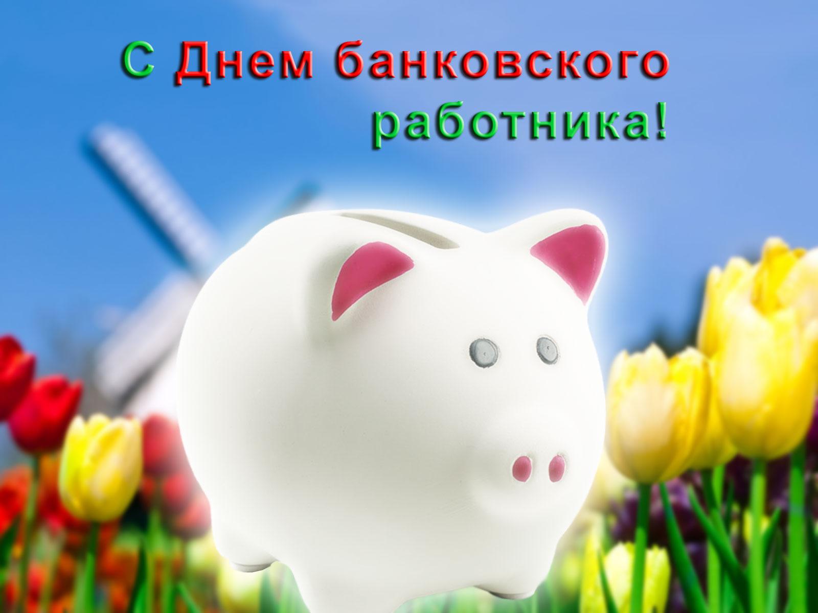 День банковского работника России картинки - Профессиональные праздники поздравительные картинки
