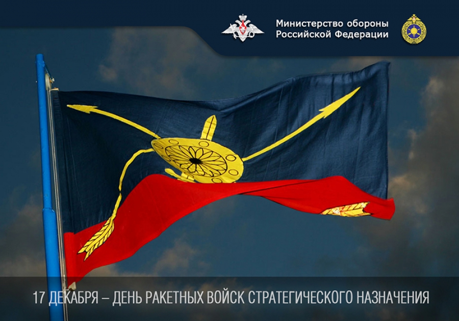 Красивую гиф открытку с праздником день ракетных войск стратегического назначения