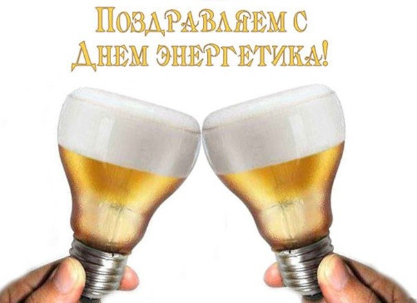 Поздравления с днём энергетика - Профессиональные праздники поздравительные картинки