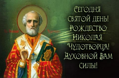 Рождество Святого Николая Святой Николай - Религиозные праздники поздравительные картинки