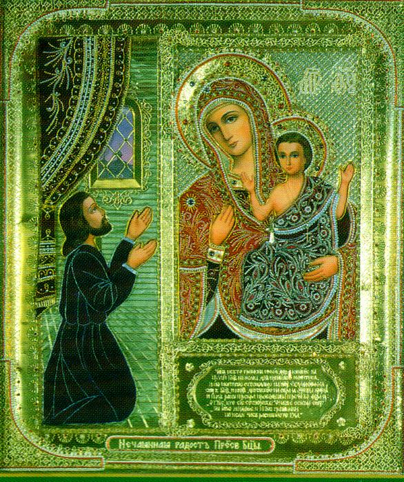 Поздравления с днём иконы Божией Матери «Нечаянная Радость» - Религиозные праздники поздравительные картинки