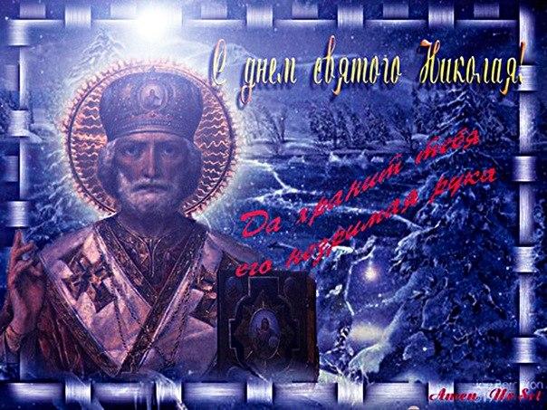 Поздравляю всех с днем Св.Николая Чудотворца. - Религиозные праздники поздравительные картинки