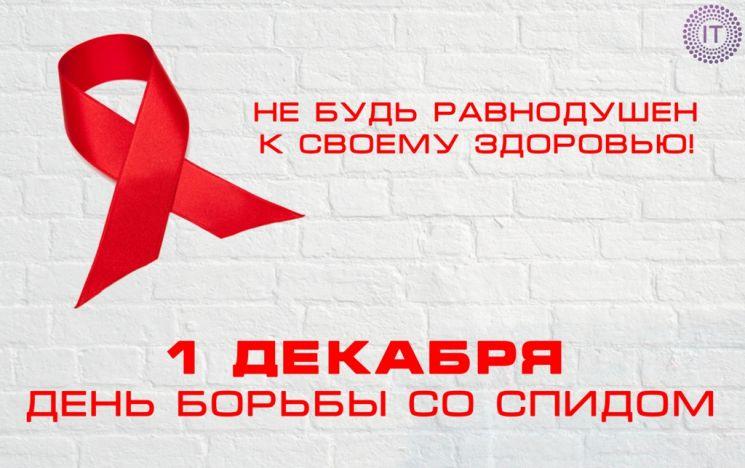 День борьбы со СПИД - Профессиональные праздники поздравительные картинки