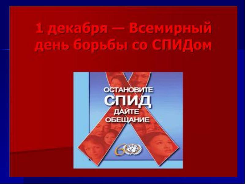 Всемирный день борьбы со СПИДом - Профессиональные праздники поздравительные картинки
