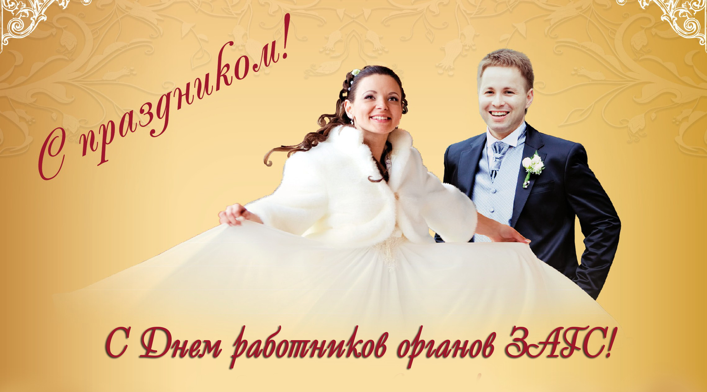 Поздравление сотрудницу с днем свадьбы проза