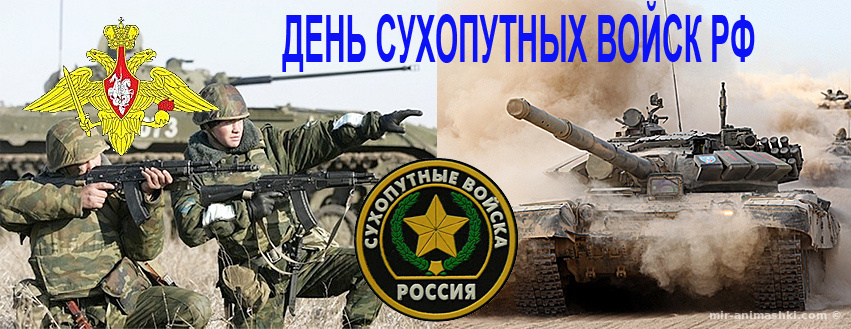 День сухопутных войск России - 1 октября 2018