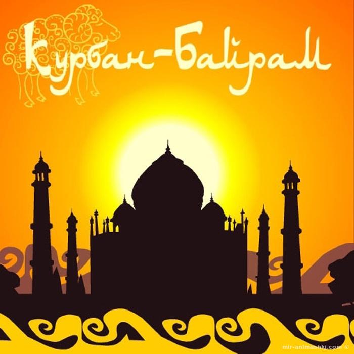 Праздник жертвоприношения Курбан-Байрам 2017 - 2 сентября 2017