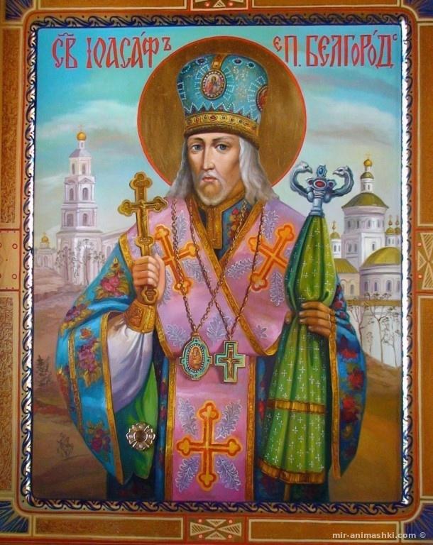 День Святого епископа Иоасафа - 23 декабря 2018