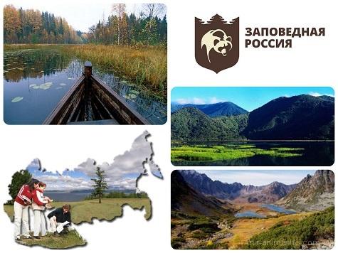 День заповедников и национальных парков - 11 января 2018