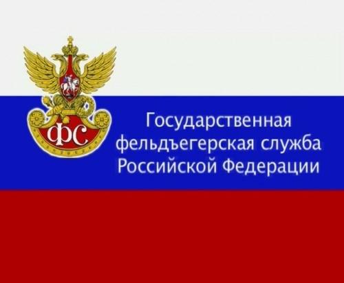 День сотрудников Государственной фельдъегерской службы России - 17 декабря