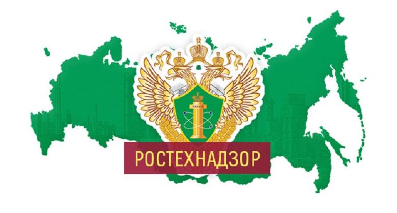 День Ростехнадзора - 23 декабря 2017