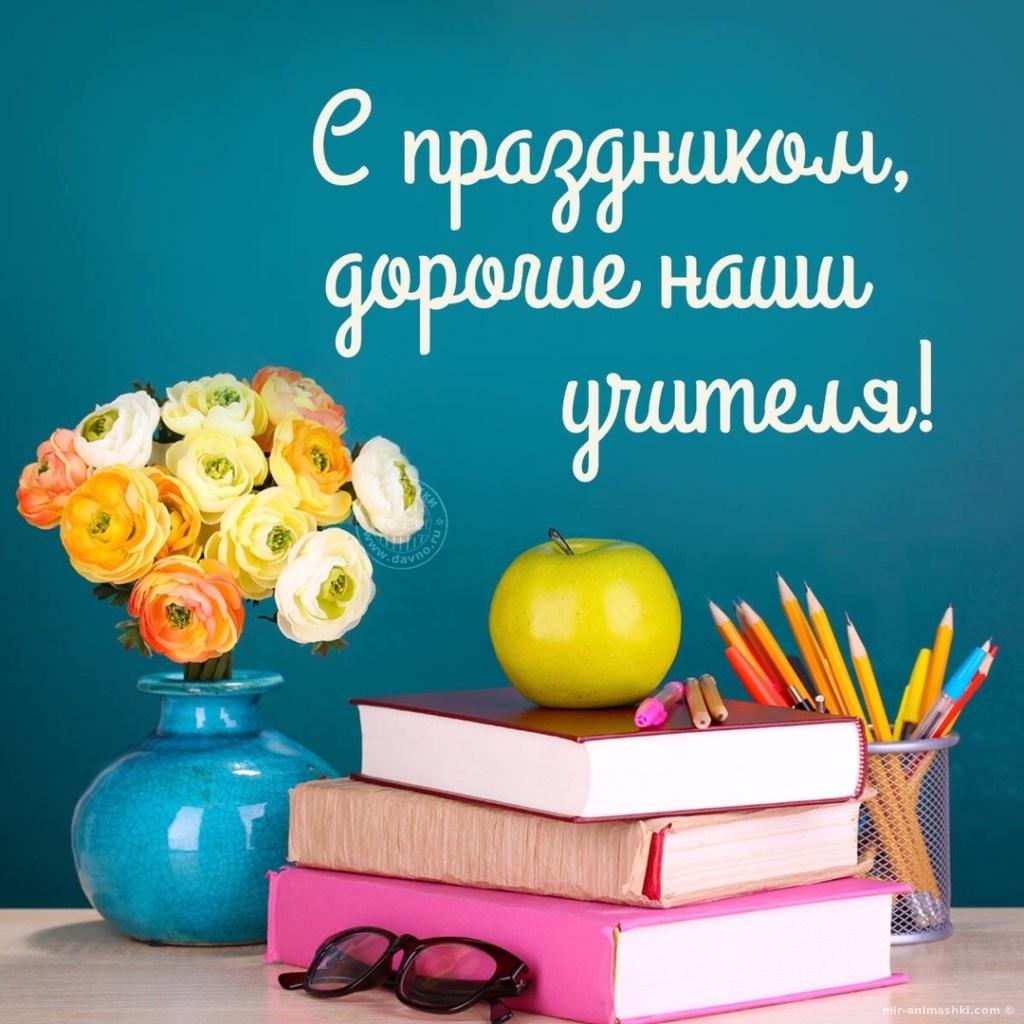 photo Всемирный день учителя 2019 изображения