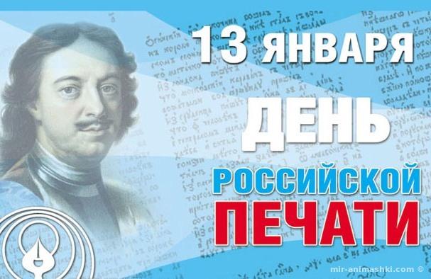 День российской печати - 13 января 2018