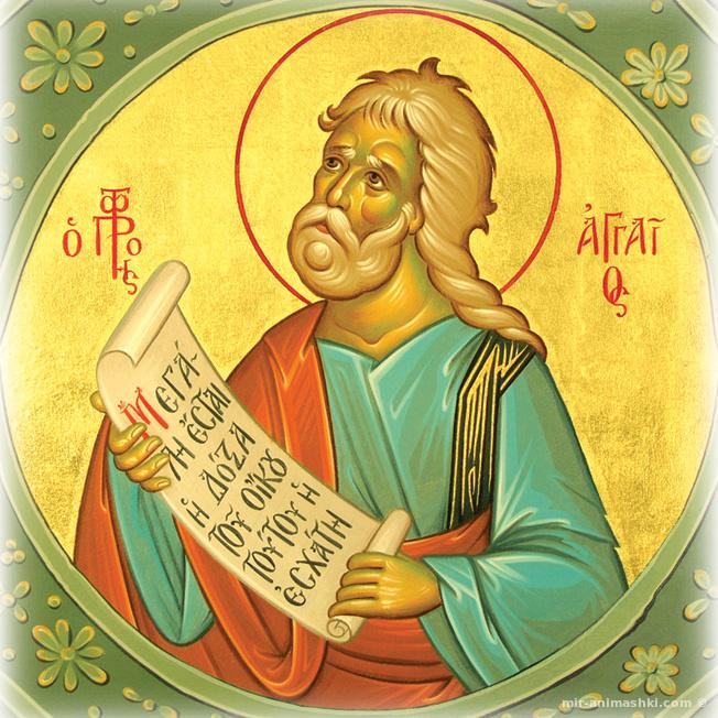 День памяти пророка Аггея - 29 декабря 2017