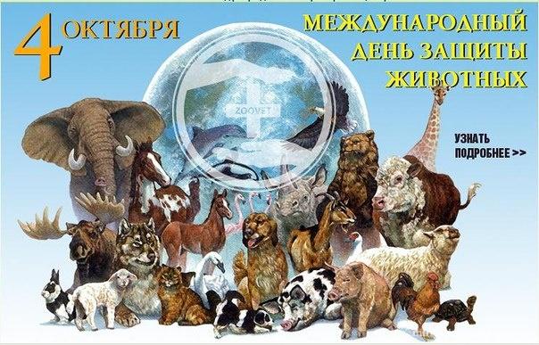 Всемирный день защиты животных - 4 октября 2018