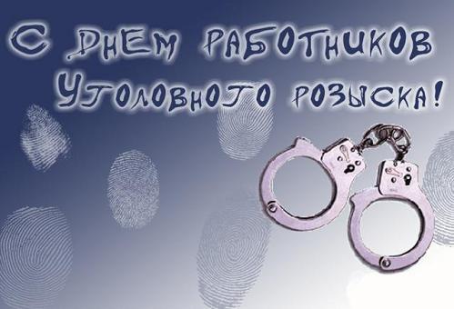 День работников уголовного розыска - 5 октября 2017