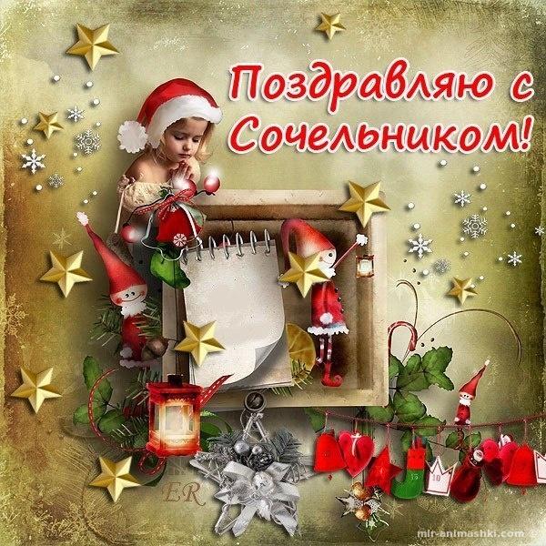 Рождественский сочельник - 6 января 2017