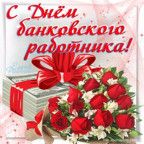 День банковского работника России - 2 декабря 2017
