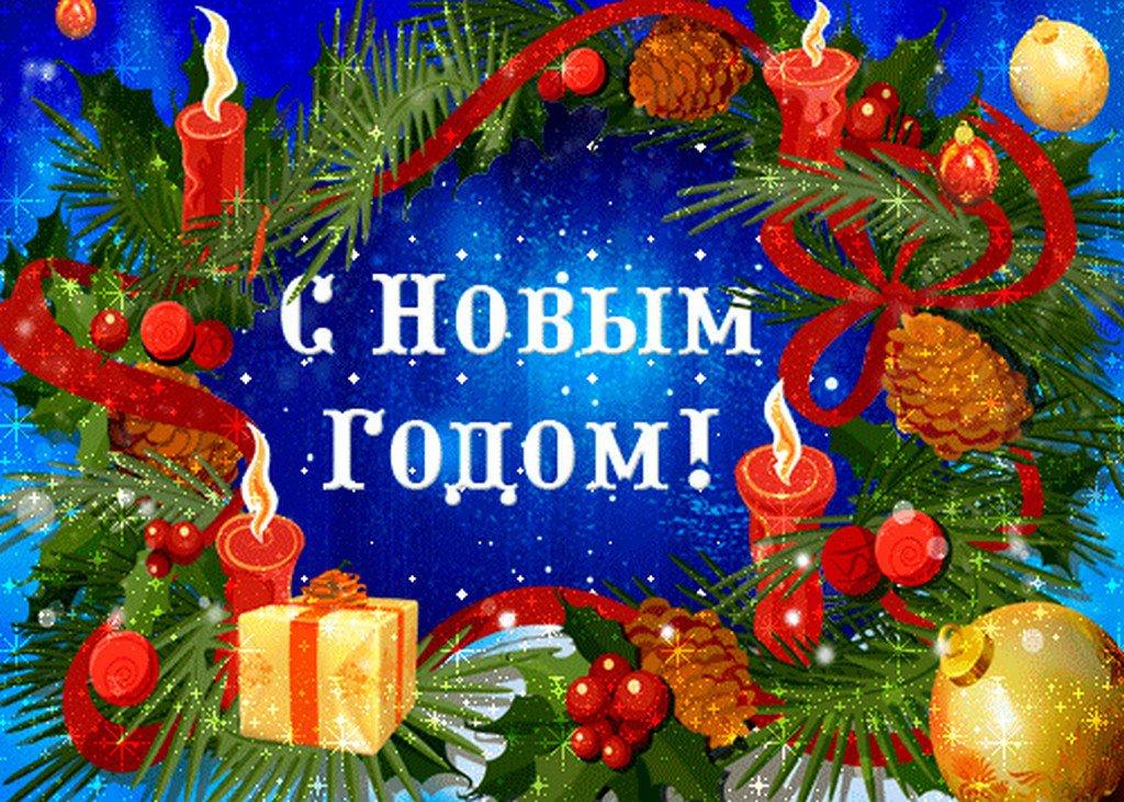 С новым годом друзья с новым годом короткие