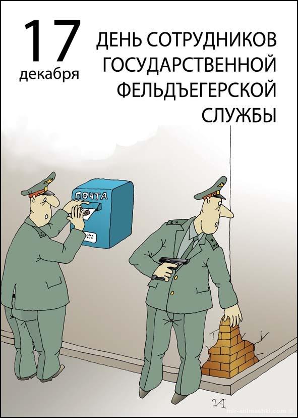 День сотрудников Государственной фельдъегерской службы России - 17 декабря 2018
