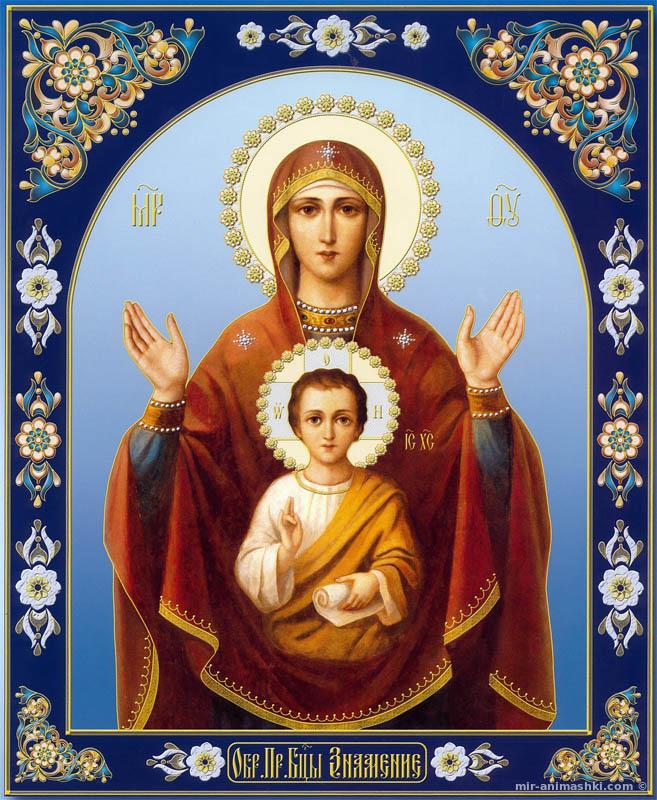 Икона Божией Матери «Знамение» - 10 декабря 2017