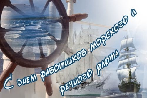 День работников морского и речного флота - 3 июля 2018