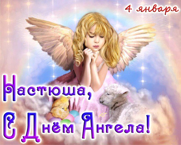 День ангела Анастасии - 4 января 2019