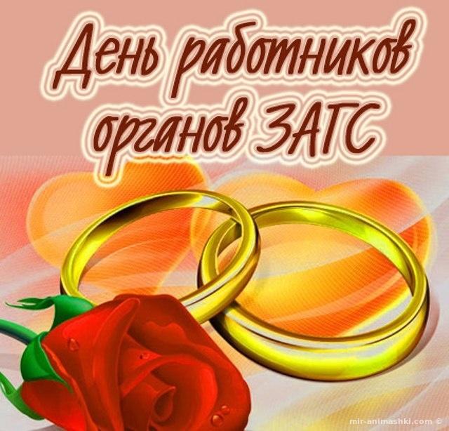 День работников органов ЗАГСа - 18 декабря 2018