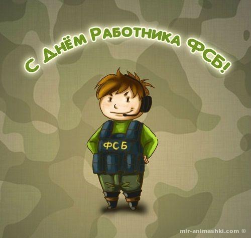 День работника органов безопасности (ФСБ) - 20 декабря 2017