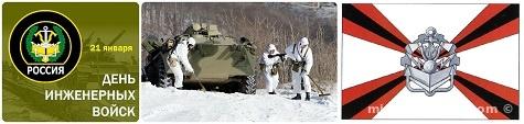 День инженерных войск - 21 января
