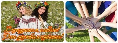 День дружбы и единения славян - 25 июня 2017